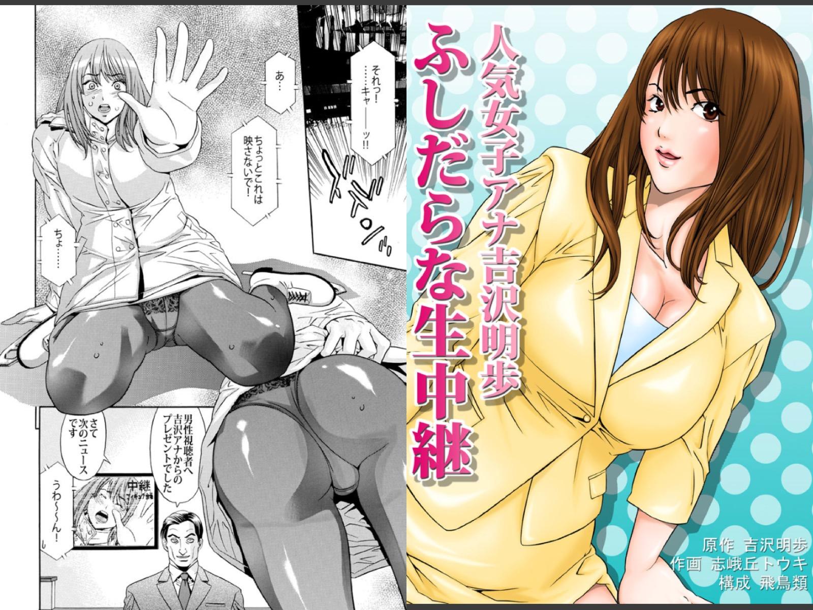 人気女子アナ吉沢明歩 ふしだらな生中継を無料で読む方法