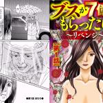 ブスが7億円もらったら~リベンジ~を無料で3巻読む!