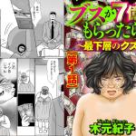 ブスが7億円もらったら~最下層のクズ~を2巻無料で読む!