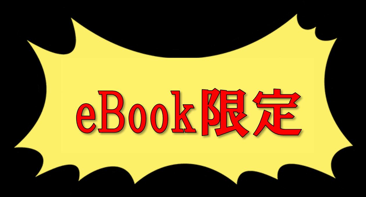 eBookJapan限定漫画
